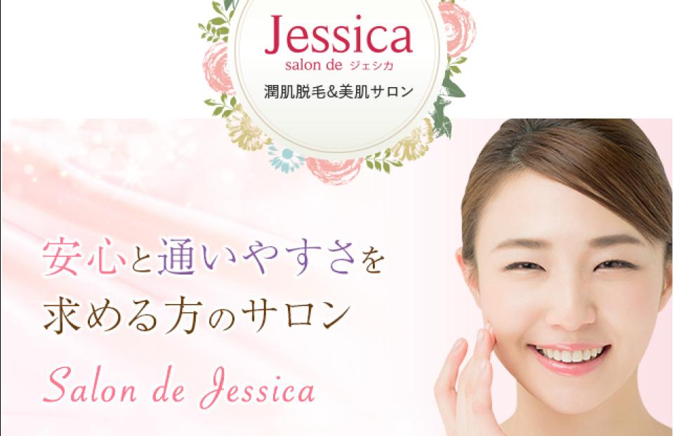 サロン ド ジェシカ(salon de Jessica)