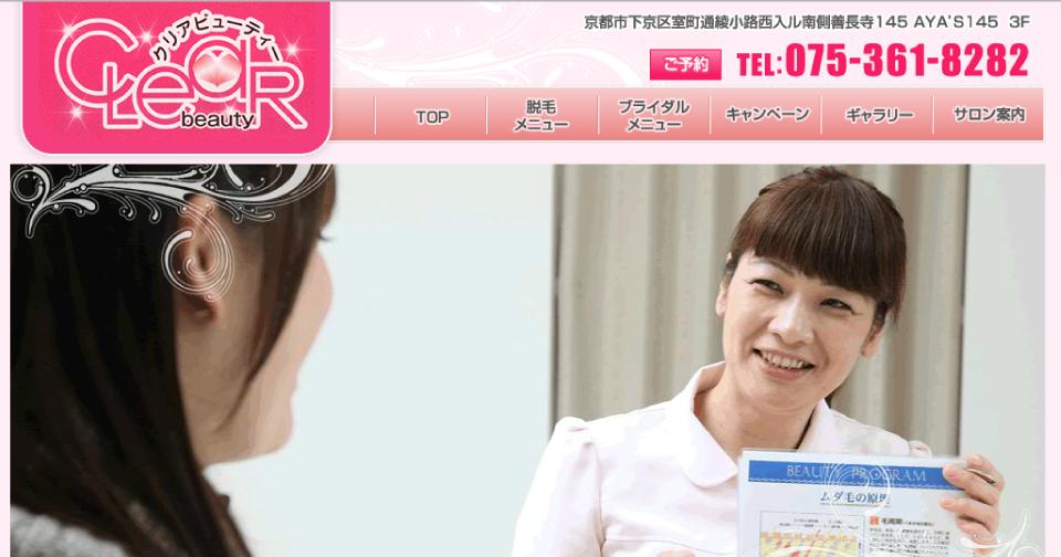 クリア ビューティー 四条烏丸店(CLEAR beauty)